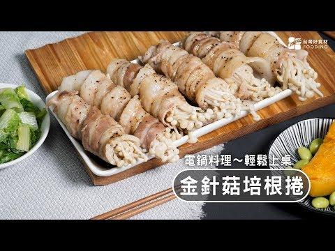 【電鍋料理】金針菇培根捲,鹹香滑嫩口感、彈牙不油膩!Enoki and Bacon Roll