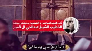 دعاء اليوم السادس و العشرين من شهر رمضان - الشيخ عبدالحي آل قمبر