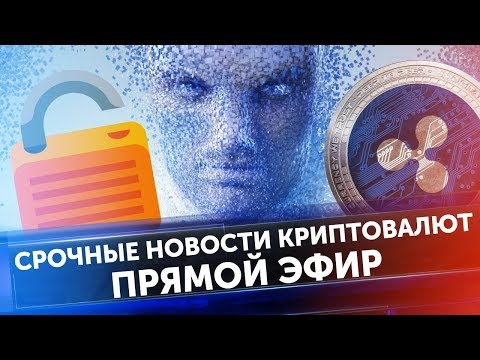 Срочные новости криптовалют сегодня: про блокчейн, майнинг, Ripple и ICO