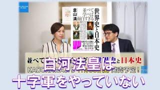 11月30日新発売!『並べて学べば面白すぎる 世界史と日本史』倉山満 : h...