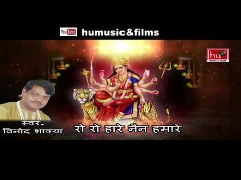 Maa Meri Maa Meri Maa Promo Song || Vinod shakya || Latest Navratri Special Bhajans