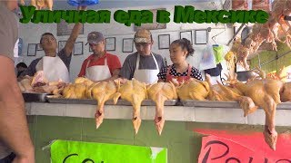 Мексиканская уличная еда. Канкун. Рынок 23