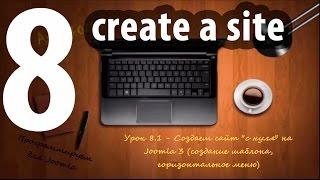 видео Создание сайта на Joomla с нуля
