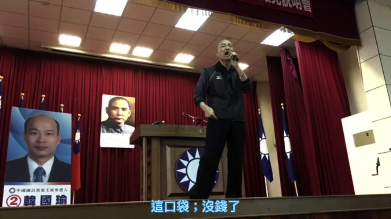 韓國瑜【主席之路】第16集(桃竹竹苗政見發表會)