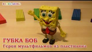 Лепка из пластилина  ГУБКА БОБ. Sponge Bob