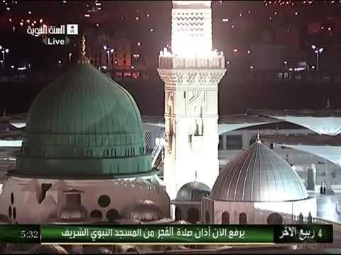 اذان لصلاة الفجر بالمدينة المنورة السريحي حفظه الله Youtube