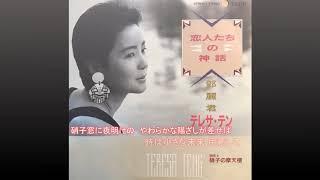 テレサ・テン - 恋人たちの神話
