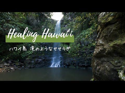 音で感じるハワイ〜ハワイ島 滝のようなせせらぎ〜