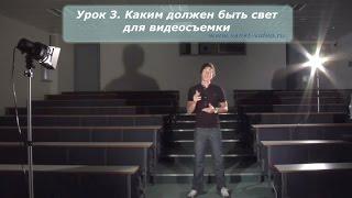 Видеография Часть 3. Каким должен быть свет для видеосъемки?