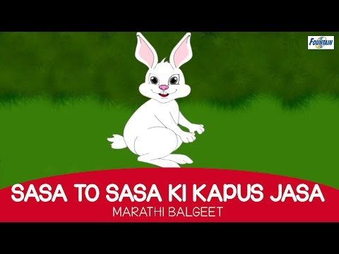 Sasa To Sasa Ki Kapus Jasa - Marathi Balgeet For Kids with english subtitles