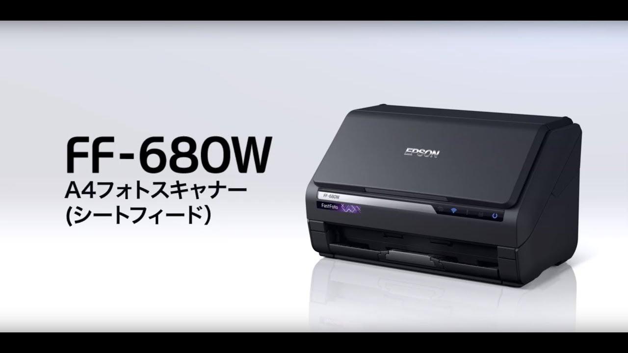 d8c1e22a1f フォトスキャナー(シートフィード)FF-680W 製品情報 エプソン
