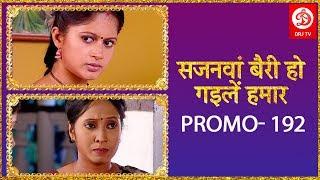 सजनवां बैरी हो गईले हमार   Ep 192  (Promo)   Bhojpuri TV Show 2019   DRJ TV