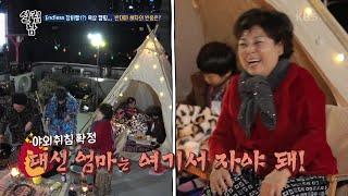 옥상 캠핑 200% 즐기는 현준네 가족들~♥ (ft. 캠핑 갬성?) [살림하는 남자들/House Husban…