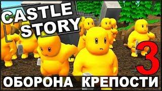 НОВАЯ ТАКТИКА ОБОРОНЫ - CASTLE STORY (сезон 2-3)
