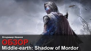 Middle-earth: Shadow of Mordor - Обзор [Владимир Иванов]