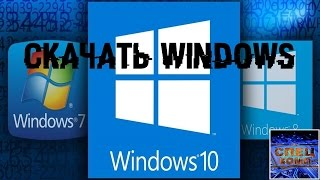 Загрузи любую WINDOWS с оф.сайта