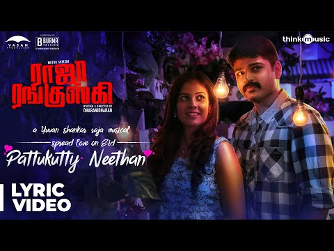 Raja Ranguski | Pattukutty Neethan Song Lyrical Video | Yuvan Shankar Raja | Metro Shirish, Chandini