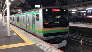 E231系1000番台コツS-05編成+ヤマU514編成大宮発車