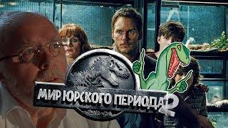 РЕАКЦИЯ СТАРЫХ ГЕРОЕВ НА ТРЕЙЛЕР МИР ЮРСКОГО ПЕРИОДА 2