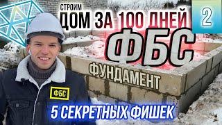 5 ЛАЙФХАКОВ: Фундамент из блоков ФБС | Строим дом за 100 дней