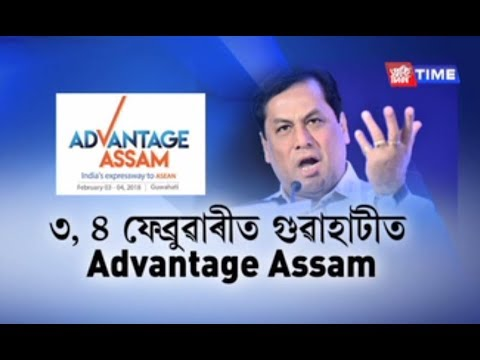 Countdown begins for Advantage Assam: Global Investors Summit