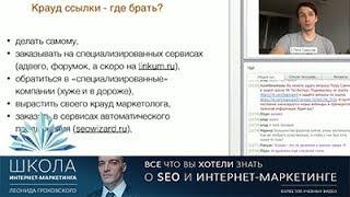 видео Как заказать SEO продвижения сайта у стороннего исполнителя