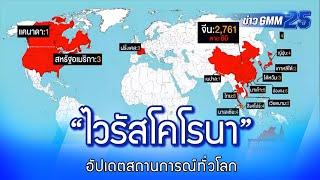 สถานการณ์รอบโลก ไวรัส โคโรนา | ข่าว GMM25