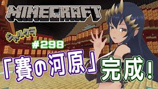 【Minecraft】今宵で完成させます!!やるぞ!!  シャルクラ#298【島村シャルロット / ハニスト】