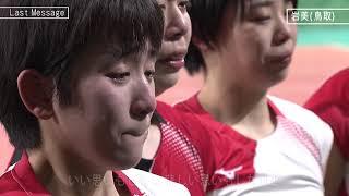 岩美(鳥取)~最後の円陣~