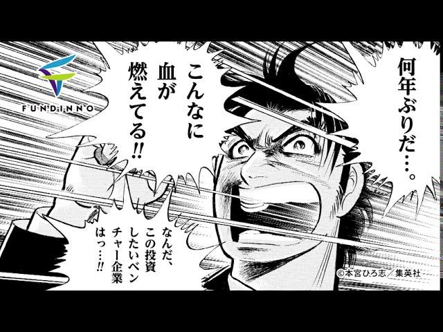 動画|「FUNDINNO」TVCM動画[AROWD制作/TVCM/15秒CF]