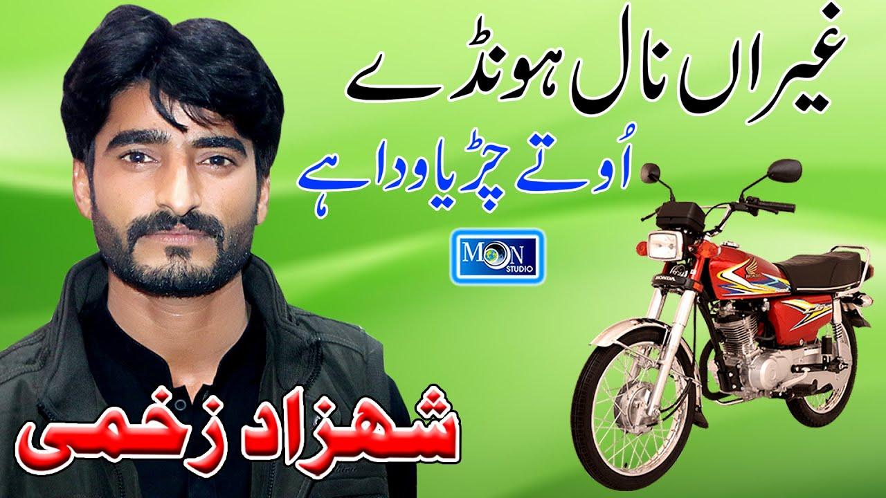 Download Gairan Naal Honde Te - Shahzad Zakhmi - Latest Saraiki Song - Moon Studio Pakistan