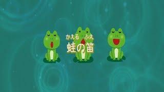 【童謡】蛙の笛