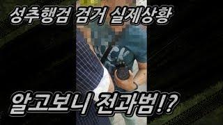 춤추는곰돌【실제상황!! 성추행범 검거 현장 촬영 영상입니다!!! 잡고보니 전과범!?】
