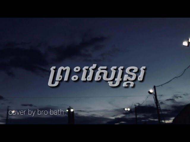 ????????????? - Rith Acoustic and Hak Record ( COVER BY BRO BATH) / guitar cover