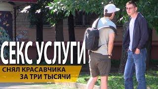 СЕКС УСЛУГИ ПРАНК / SEX SERVICE PRANK