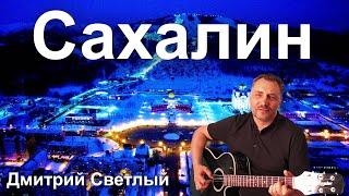 "Дмитрий Светлый ""Благословенный Сахалин"""