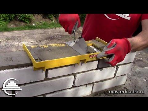 """Тестируем набор Каменщика """"Кирпич"""" - приспособление для кладки кирпича 2-я часть- [masterkladki]"""