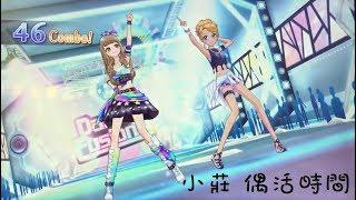 Aikatsu 小莊 偶活時間 [LOVE GAME ] Fusion Show PR Fever 閃耀狂野搭配