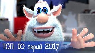 Буба - ТОП 10 серий 2017 года - Мультфильм для детей