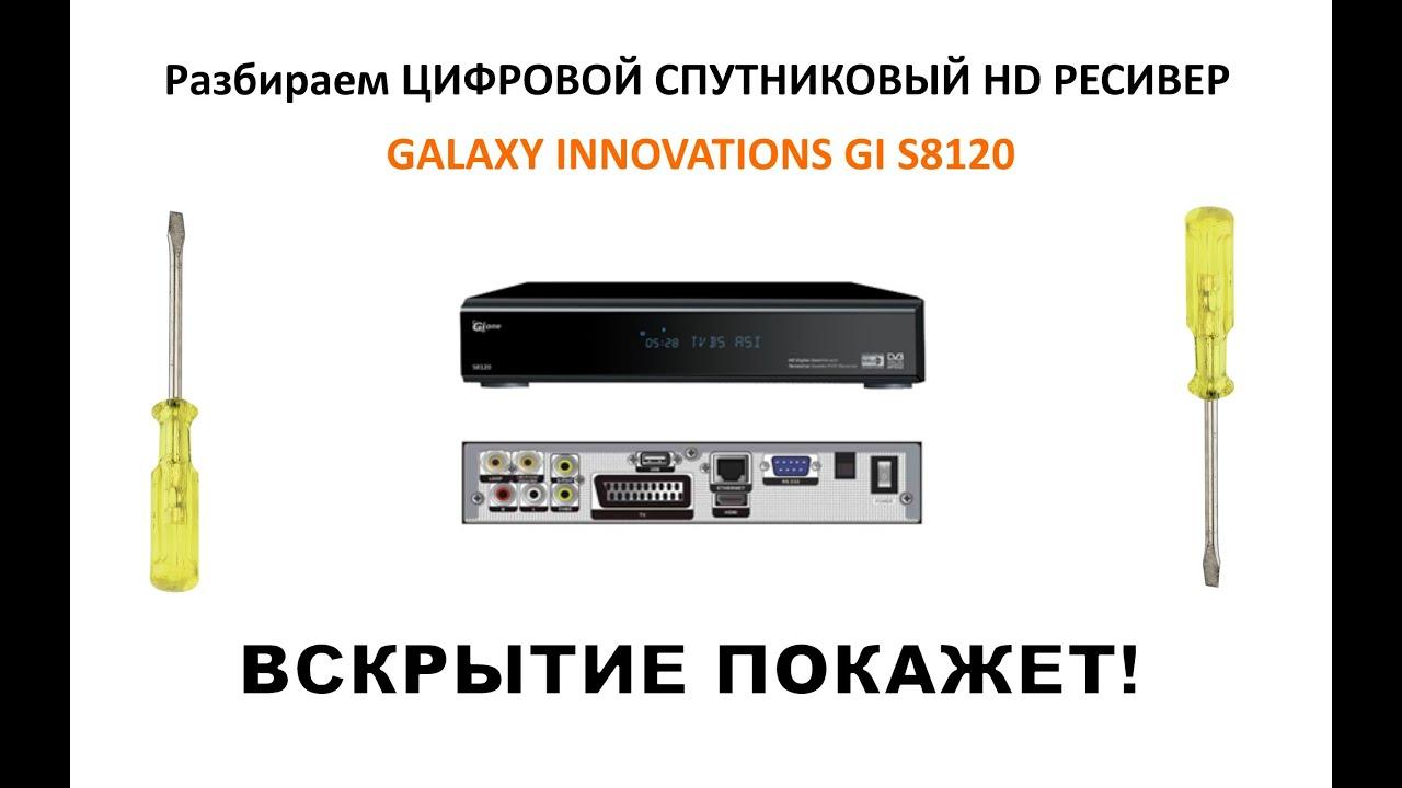 РАЗБИРАЕМ GI S8120 ЦИФРОВОЙ СПУТНИКОВЫЙ HD РЕСИВЕР GALAXY INNOVATIONS GI S8120
