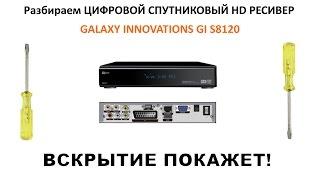 РАЗБИРАЕМ GI S8120 ЦИФРОВОЙ СПУТНИКОВЫЙ HD РЕСИВЕР GALAXY INNOVATIONS GI S8120(, 2015-03-02T20:44:52.000Z)
