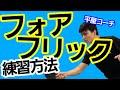 【卓球】これをやればフォアフリックは簡単!?わずかでもバウンドすればネット越せる!