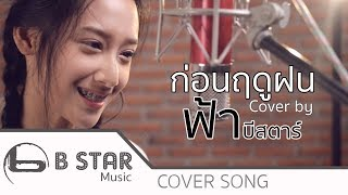 The TOYS - ก่อนฤดูฝน Cover by ฟ้า