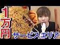 サービスエリアで1万円食べ切るまで帰れません!【大阪~東京】