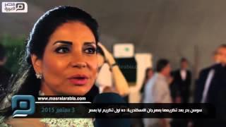 مصر العربية | سوسن بدر بعد تكريمها بمهرجان الاسكندرية: ده اول تكريم ليا بمصر