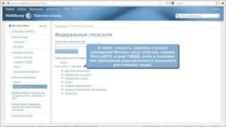 Новости WebMoney: Обновления сервиса Оплаты Услуг(, 2013-01-14T15:34:44.000Z)