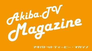 秋葉原の情報を一味変えてお届けする Akiba.TV Magazine #08 秋葉原オノデン1階サテライトスタジオ・Akiba.TV STUDIOから生放送