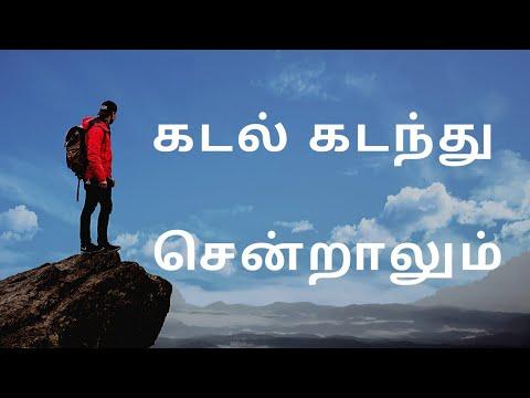 Download Kadal kadanthu sentalum   Anjathe kalangathe   Heart Touching Song