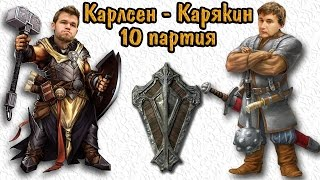 Карлсен - Карякин, 10 партия.  Обзор Сергея Шипова