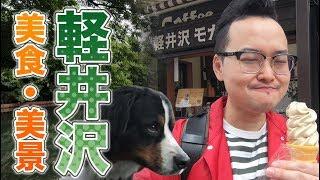 軽井沢遊記♡新婚後和老婆的輕旅遊VLOG《阿倫去旅行》